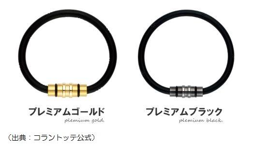 磁気ブレスレットはコラントッテがおすすめ こり改善おしゃれな黒!