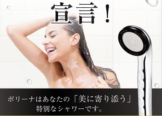 シャワーヘッドBollinaボリーナ口コミ 美肌節水がTVで話題