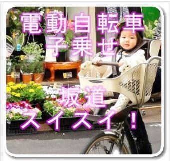 電動自転車が保育園送り迎えに人気 パッドの衝撃吸収率が約90%!