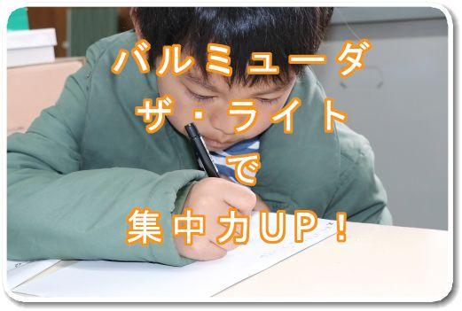 子どもの目を守るデスクライトのおすすめは影のない光のコレ!