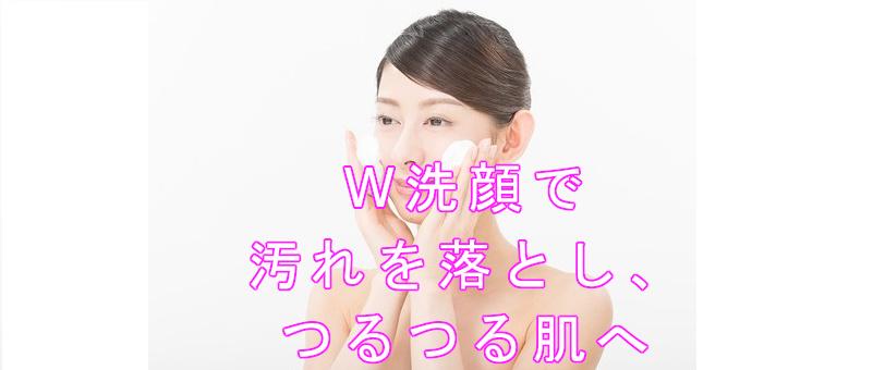 洗顔石鹸本当に使えるヴァーナルがおすすめ W洗顔でつるつる素肌に